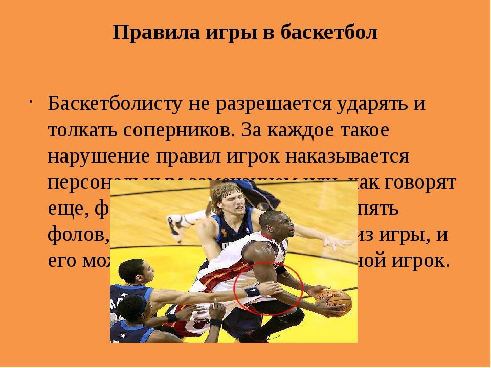 Правила игры в баскетбол Баскетболисту не разрешается ударять и толкать сопер...