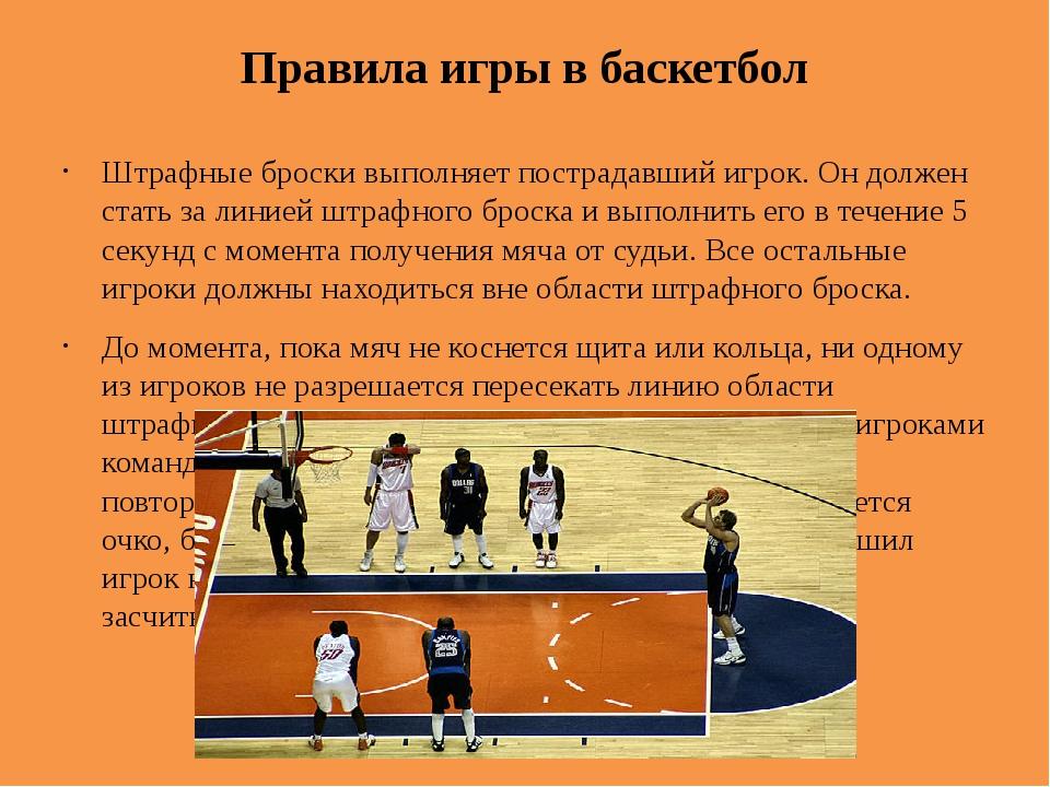 Правила игры в баскетбол Штрафные броски выполняет пострадавший игрок. Он дол...