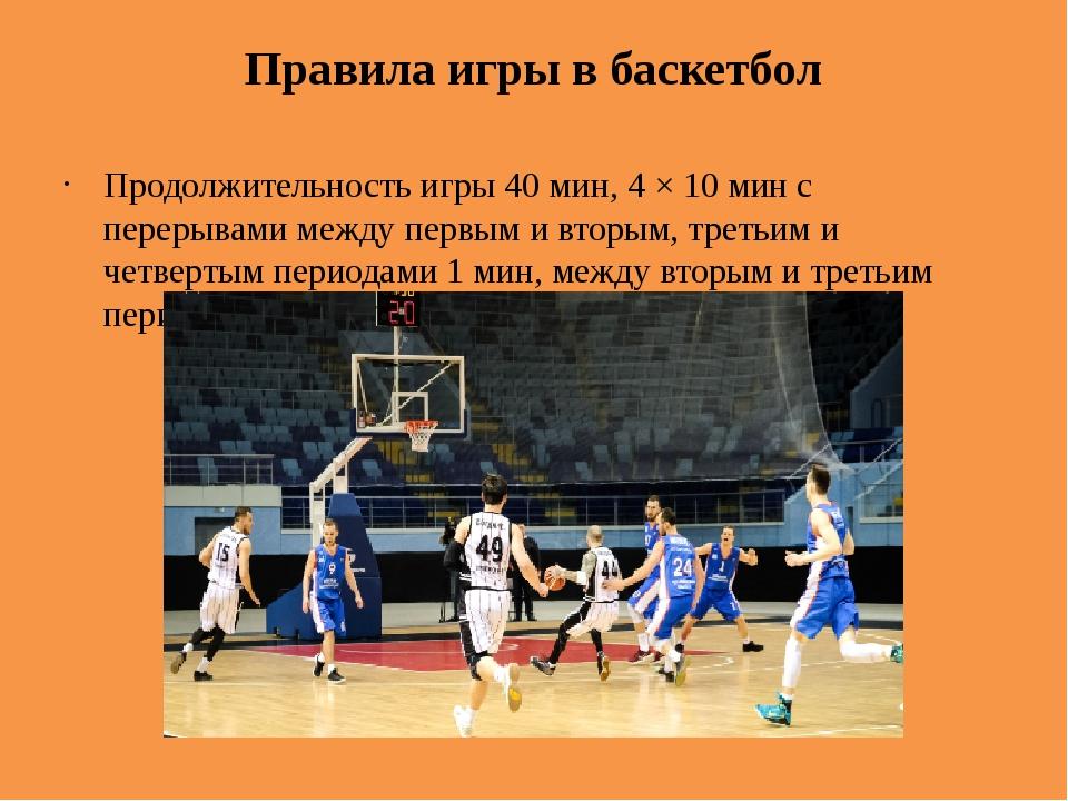 Правила игры в баскетбол Продолжительность игры 40 мин, 4 × 10 мин с перерыва...