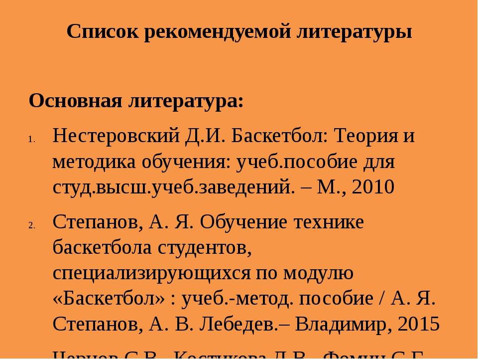 Список рекомендуемой литературы Основная литература: Нестеровский Д.И. Баскет...