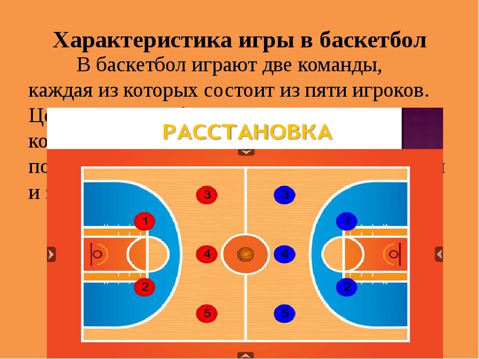 Характеристика игры в баскетбол В баскетбол играют две команды, каждая из к...