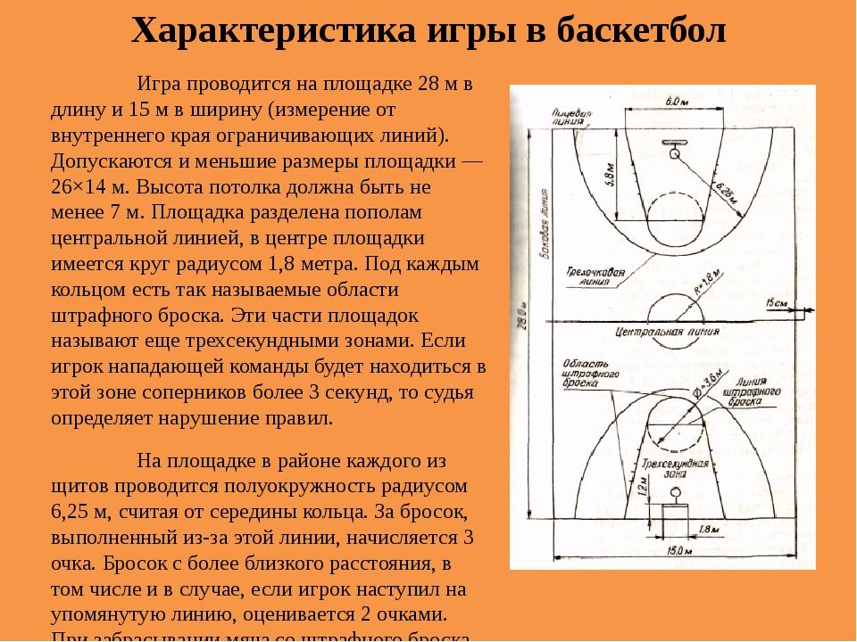 Характеристика игры в баскетбол Игра проводится на площадке 28 м в длину и...
