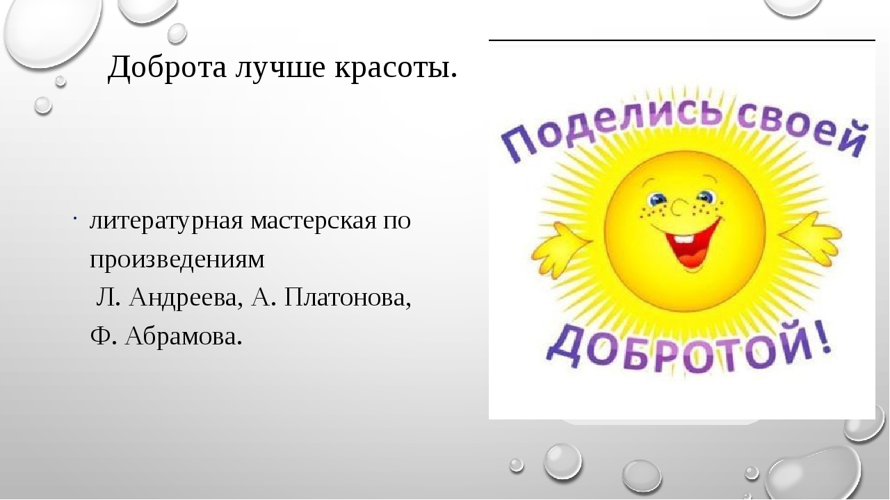 Доброта лучше красоты. литературная мастерская по произведениям Л. Андреева,...