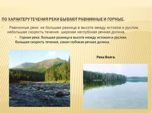 Равнинные реки: не большая разница в высоте между истоком и руслом, небольша