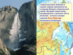 Самый высокий водопад в нашей стране находится на острове Итуруп в Курильской
