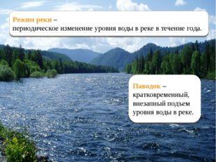 Паводок – кратковременный, внезапный подъем уровня воды в реке. Режим реки –