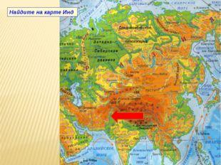 Найдите на карте Инд