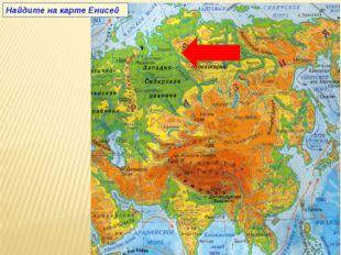 Найдите на карте Енисей