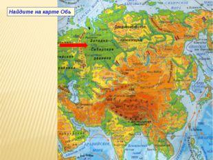 Найдите на карте Обь