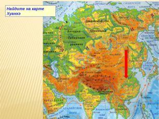 Найдите на карте Хуанхэ