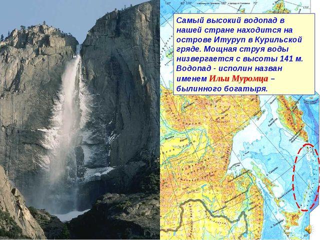 Самый высокий водопад в нашей стране находится на острове Итуруп в Курильской...