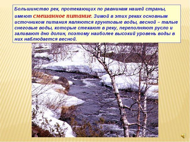 Большинство рек, протекающих по равнинам нашей страны, имеют смешанное питани...