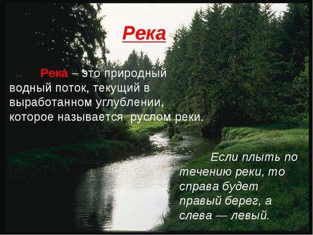 Река Река – это природный водный поток, текущий в выработанном углублении, к...