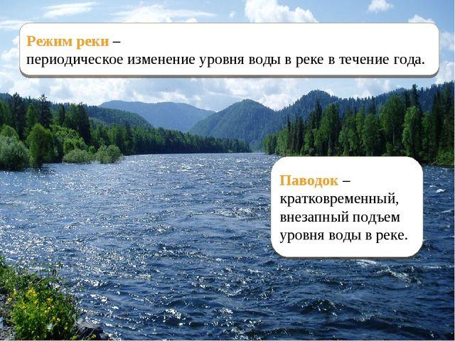 Паводок – кратковременный, внезапный подъем уровня воды в реке. Режим реки –...