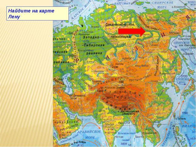 Найдите на карте Лену