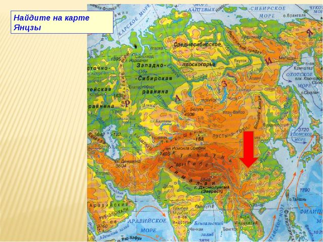 Найдите на карте Янцзы