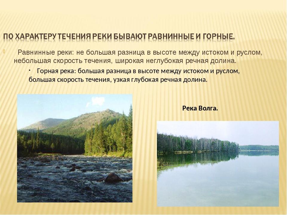 Равнинные реки: не большая разница в высоте между истоком и руслом, небольша...