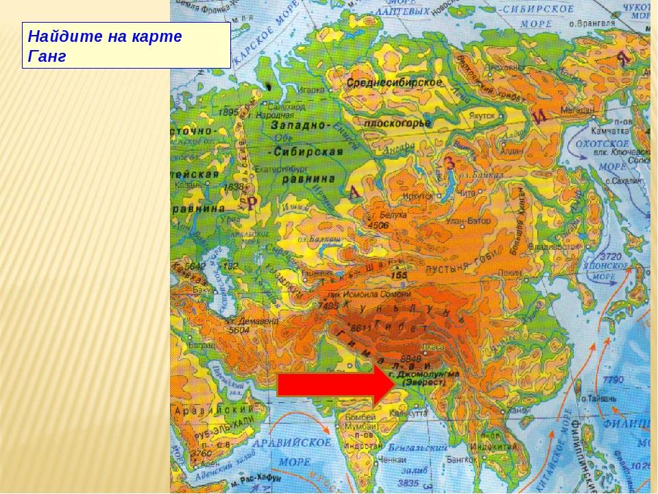 Найдите на карте Ганг