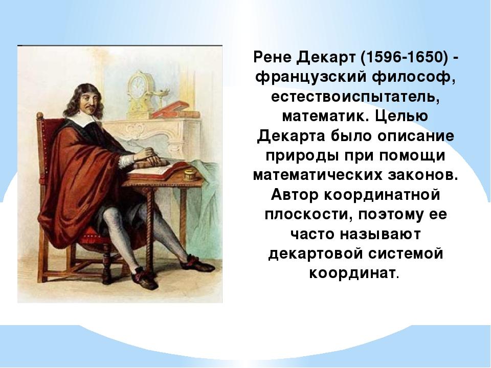 Рене Декарт (1596-1650) - французский философ, естествоиспытатель, математик...