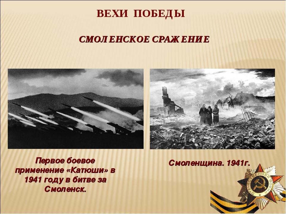 ВЕХИ ПОБЕДЫ СМОЛЕНСКОЕ СРАЖЕНИЕ Первое боевое применение «Катюши» в 1941 году...