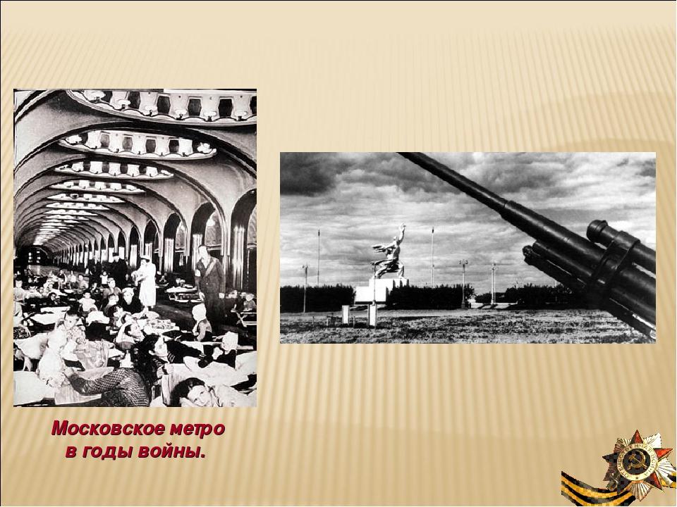 Московское метро в годы войны.