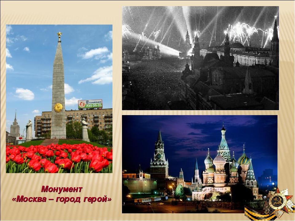 Монумент «Москва – город герой»