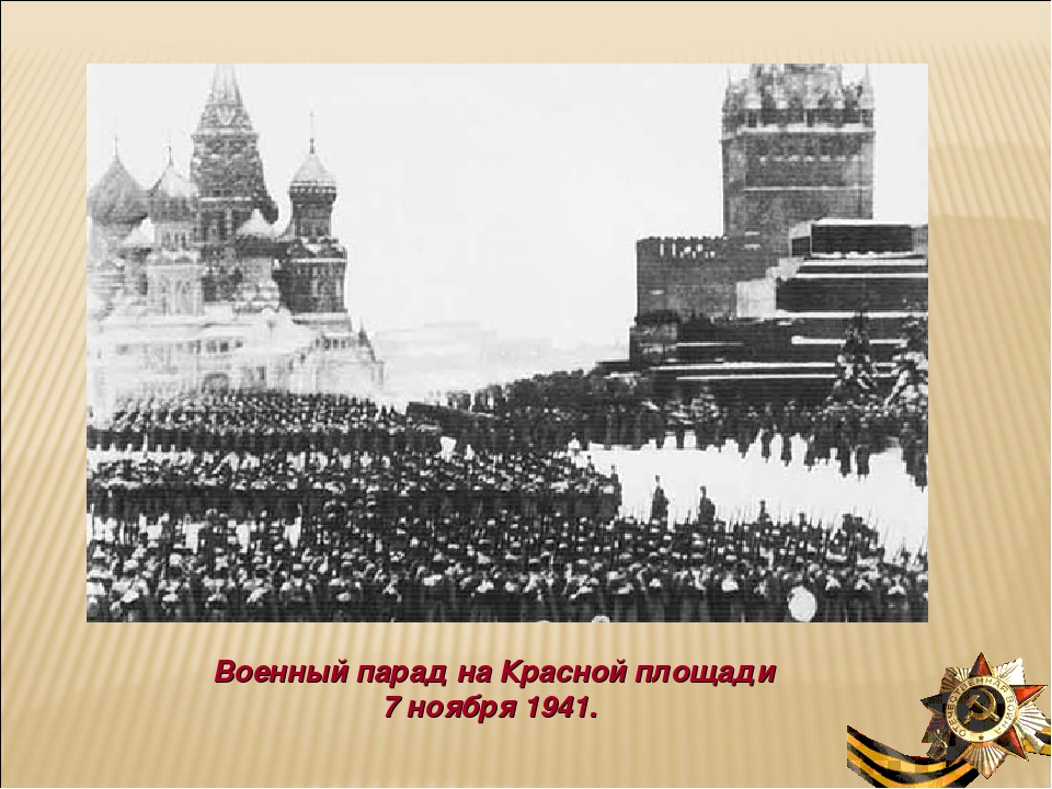 Военный парад на Красной площади 7 ноября 1941.