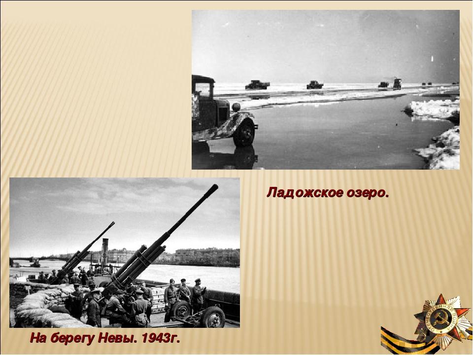 На берегу Невы. 1943г. Ладожское озеро.