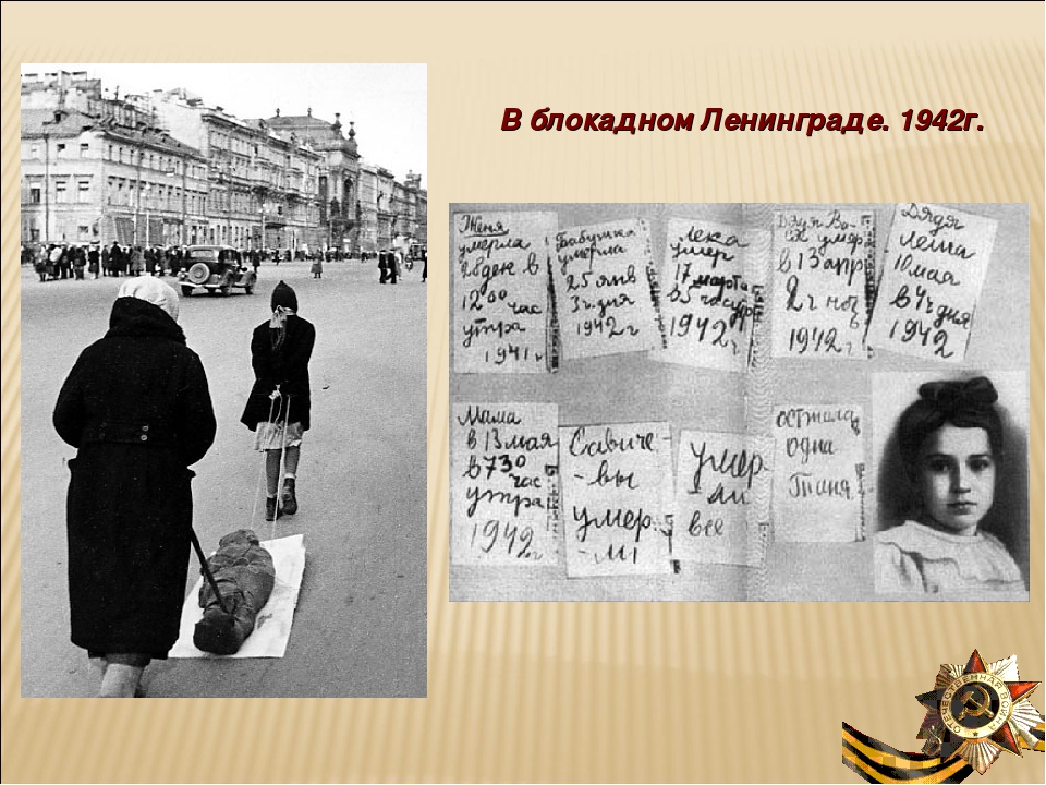 В блокадном Ленинграде. 1942г.