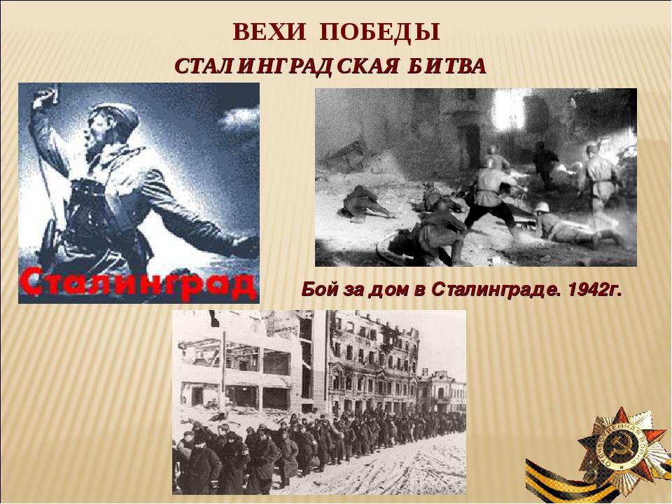 ВЕХИ ПОБЕДЫ СТАЛИНГРАДСКАЯ БИТВА Бой за дом в Сталинграде. 1942г.
