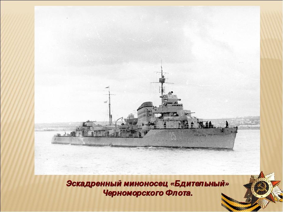 Эскадренный миноносец «Бдительный» Черноморского Флота.