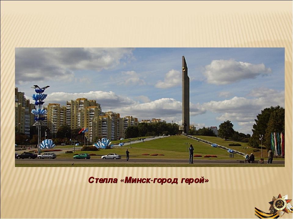 Стелла «Минск-город герой»