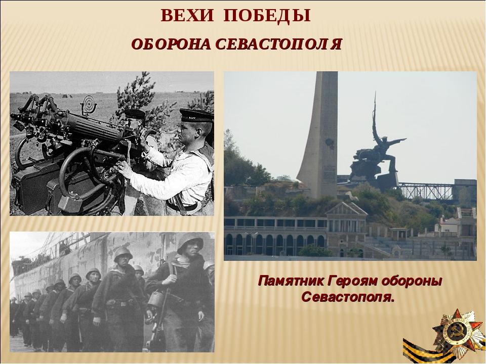 ВЕХИ ПОБЕДЫ ОБОРОНА СЕВАСТОПОЛЯ Памятник Героям обороны Севастополя.