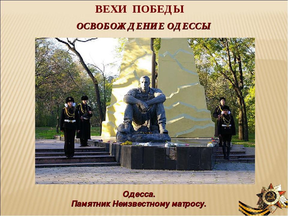 ВЕХИ ПОБЕДЫ ОСВОБОЖДЕНИЕ ОДЕССЫ Одесса. Памятник Неизвестному матросу.