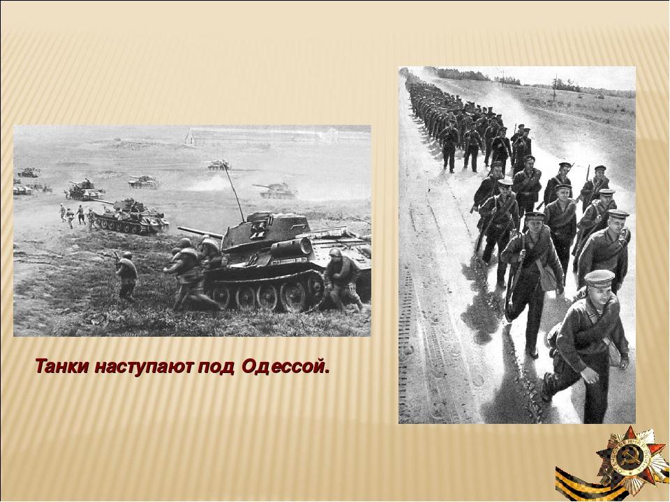 Танки наступают под Одессой.