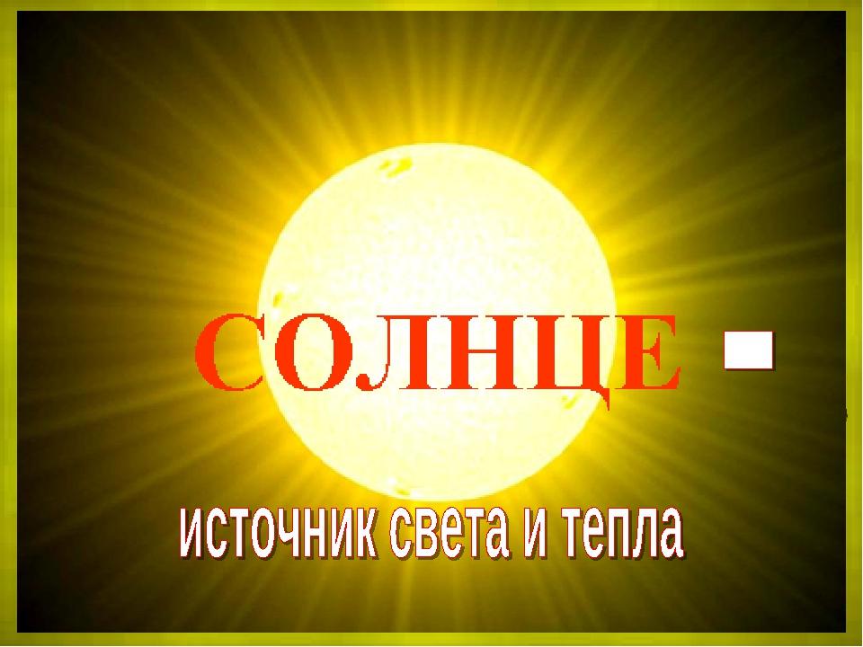Картинки про солнце с надписью, подслушано картинки