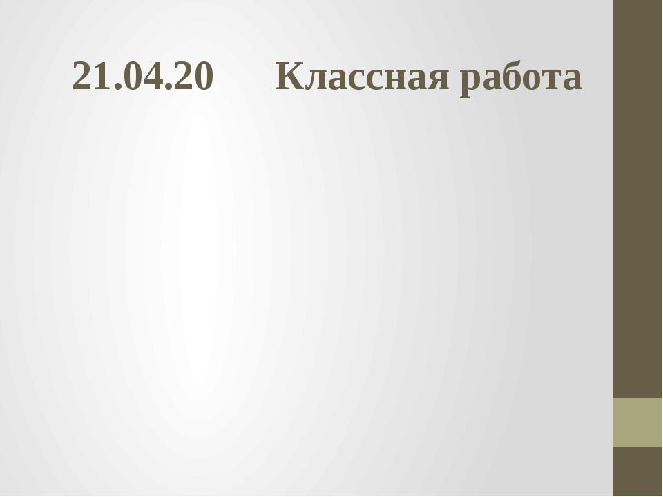 Проценты 21.04.20 Классная работа