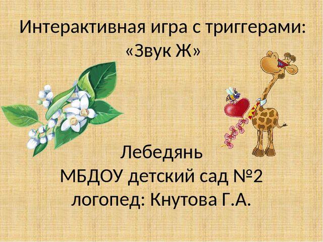Интерактивная игра с триггерами: «Звук Ж» Лебедянь МБДОУ детский сад №2 логоп...