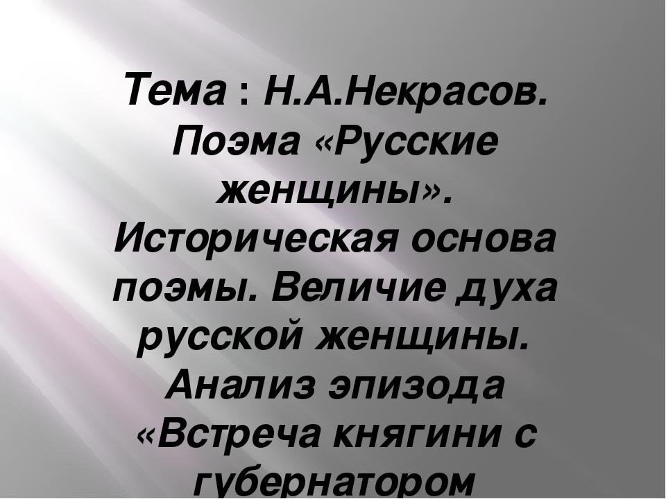 Тема : Н.А.Некрасов. Поэма «Русские женщины». Историческая основа поэмы. Вел...