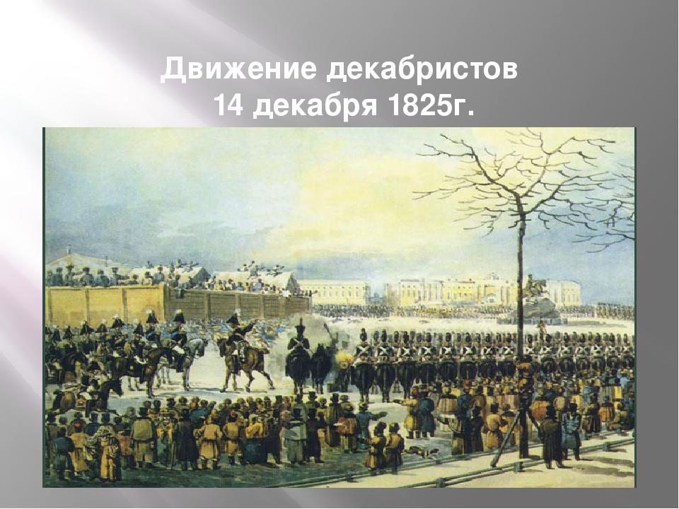 Движение декабристов 14 декабря 1825г.