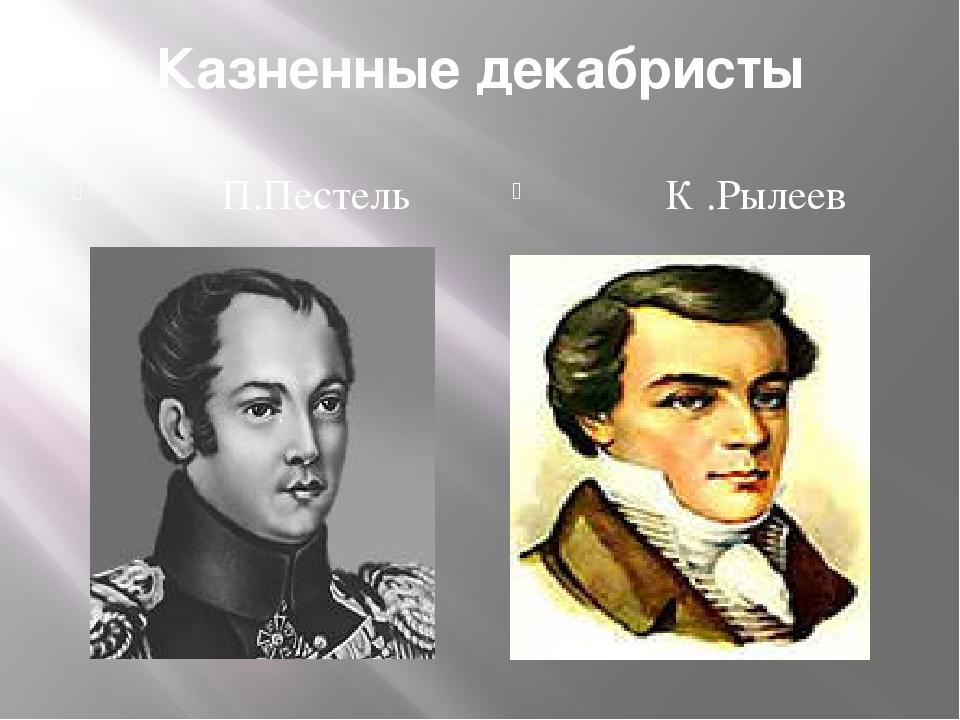 Казненные декабристы П.Пестель К .Рылеев