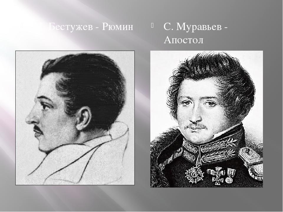 М. Бестужев - Рюмин С. Муравьев - Апостол