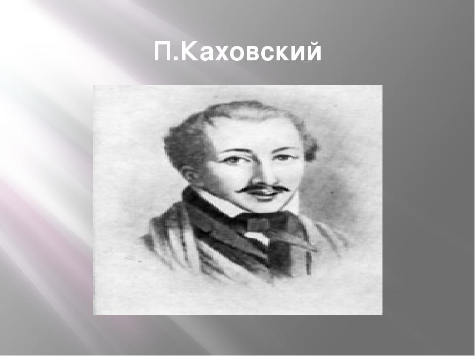 П.Каховский
