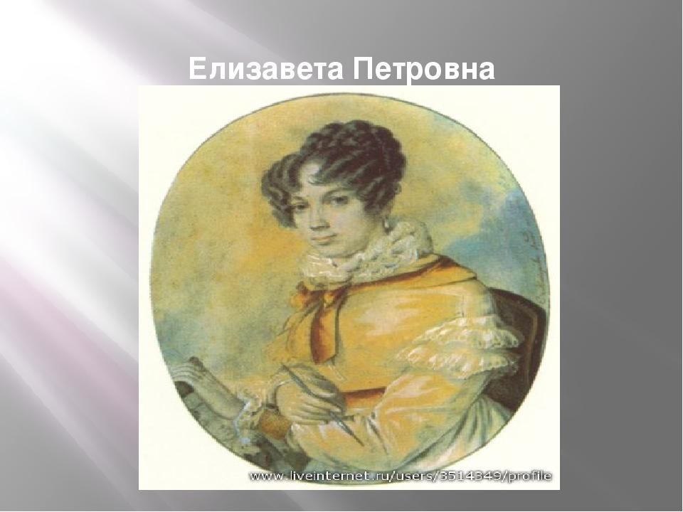Елизавета Петровна Нарышкина