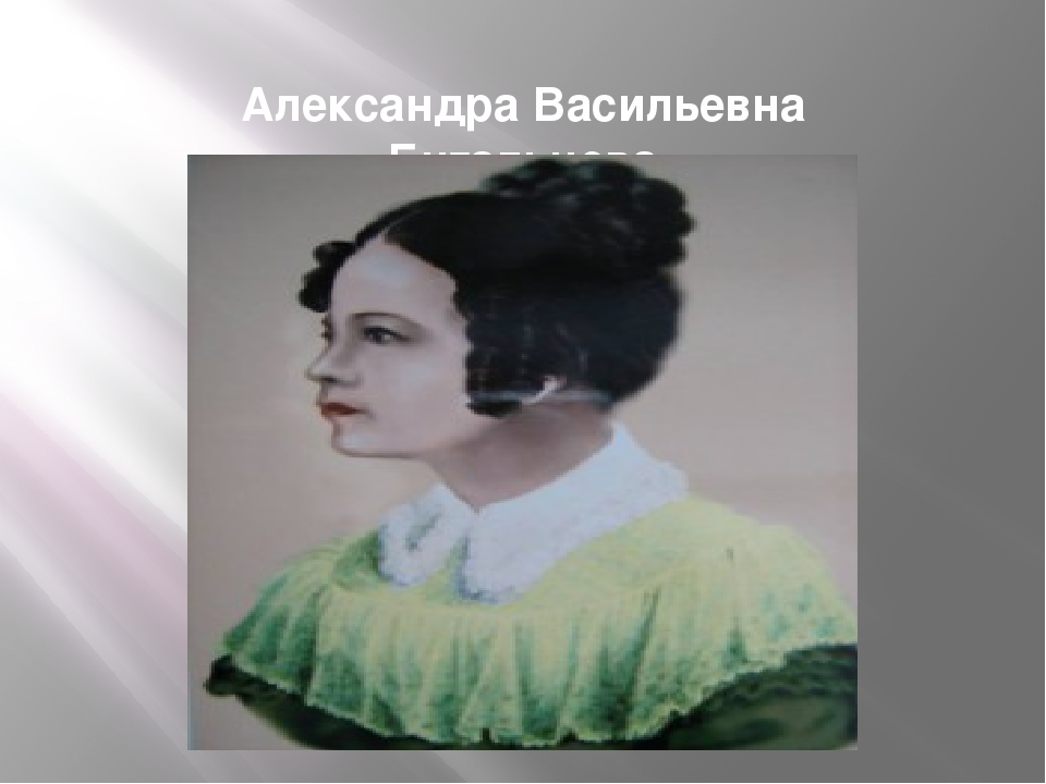 Александра Васильевна Ентальцева