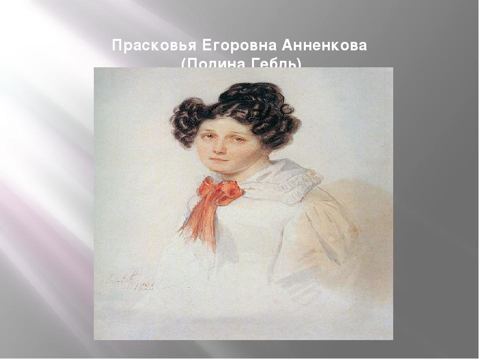 Прасковья Егоровна Анненкова (Полина Гебль)