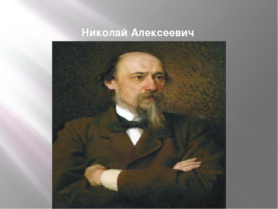 Николай Алексеевич Некрасов (1821 -1877)