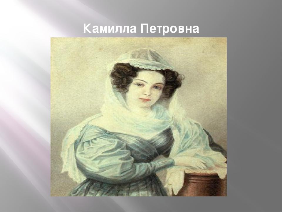 Камилла Петровна Ивашева