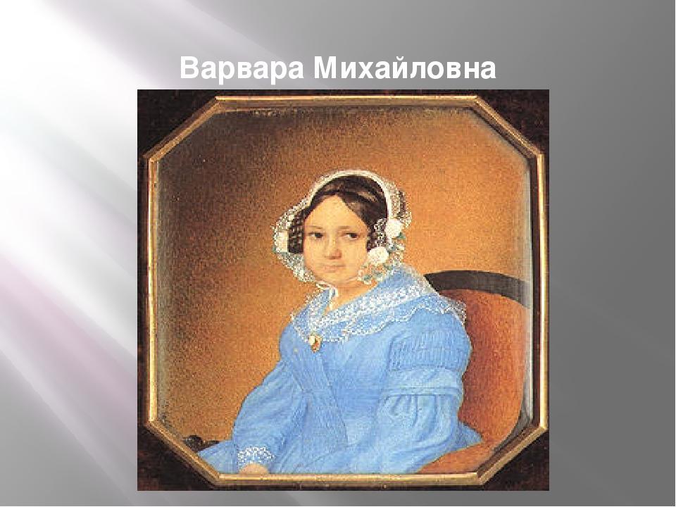 Варвара Михайловна Шаховская
