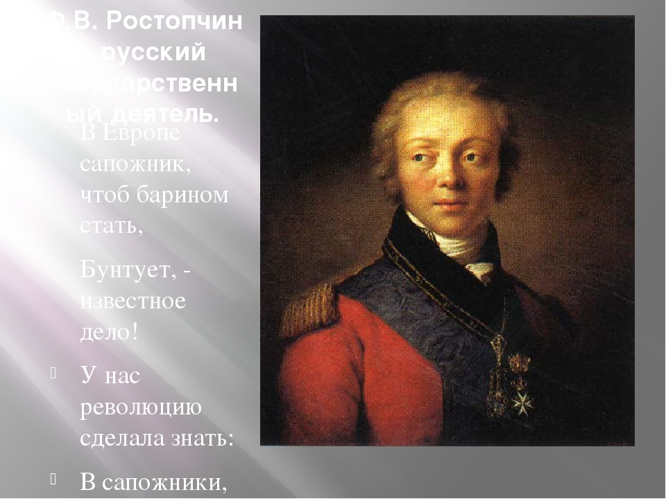 Ф.В. Ростопчин – русский государственный деятель. В Европе сапожник, чтоб бар...